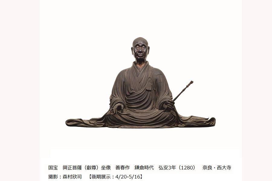 戒律運動最盛期(鎌倉時代)に活躍した西大寺の叡尊上人(諡号は興正菩薩)。廃れかけた戒律を復興し、真言律宗を興した