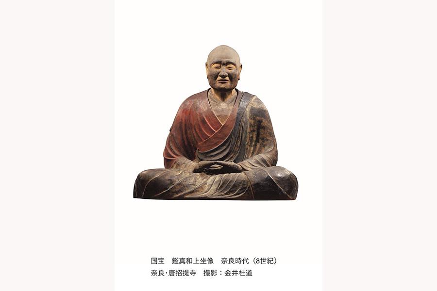 京都では45年ぶり、寺外では12年ぶりの公開となる国宝『鑑真和上坐像』