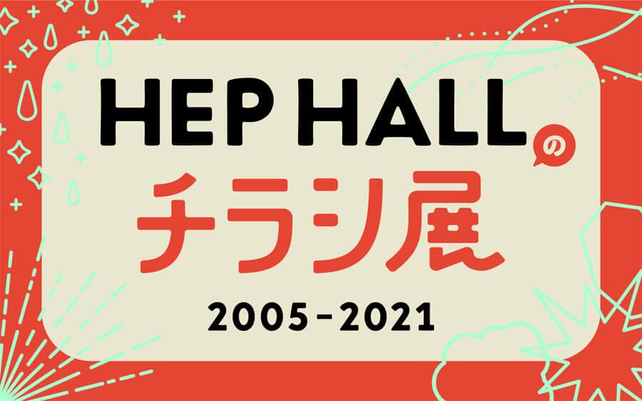 『HEP HALLのチラシ展 2005-2021』のイメージビジュアル