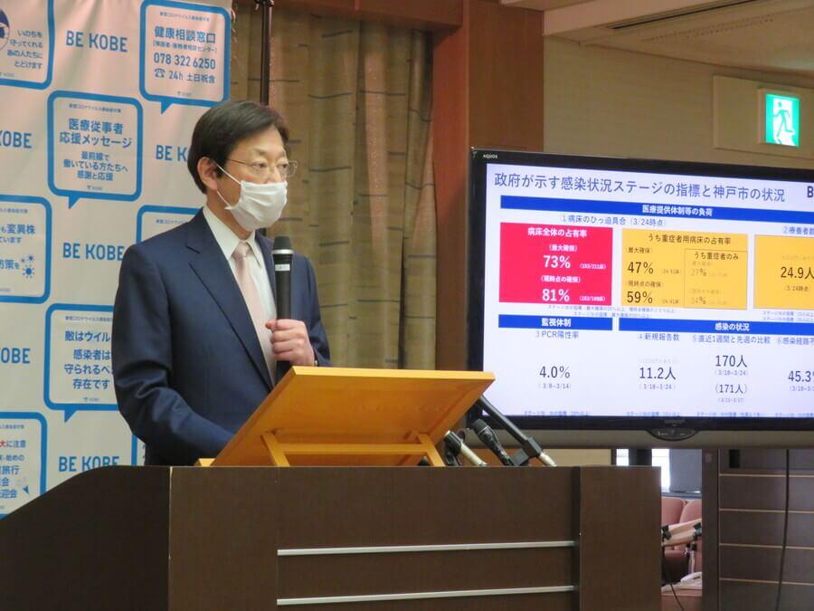 新型コロナウイルス感染症対策について説明する、久元喜造神戸市長(3月25日・神戸市役所)