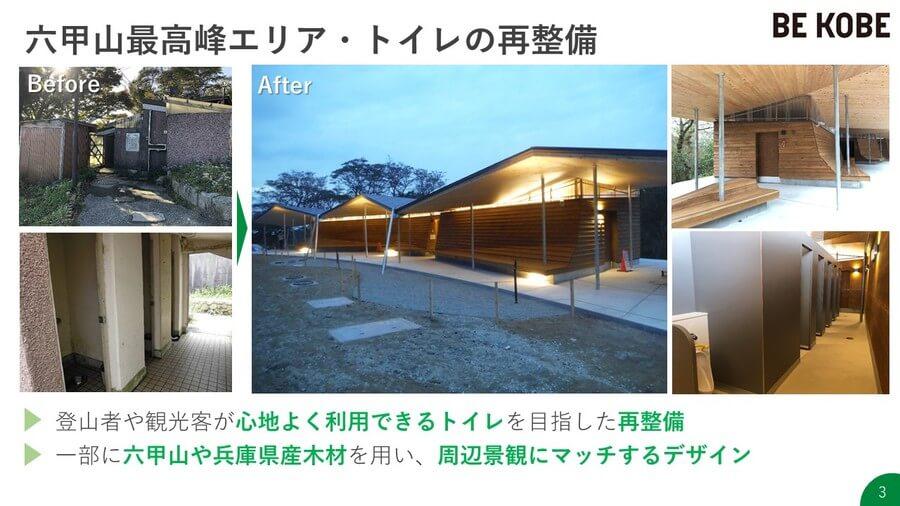 美しく生まれ変わった、六甲山最高峰のトイレ(提供:神戸市)