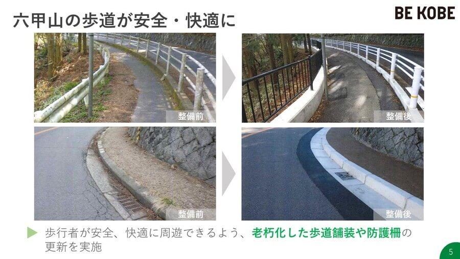 山上の歩道も、老朽化した舗装や防護柵を再整備(提供:神戸市)