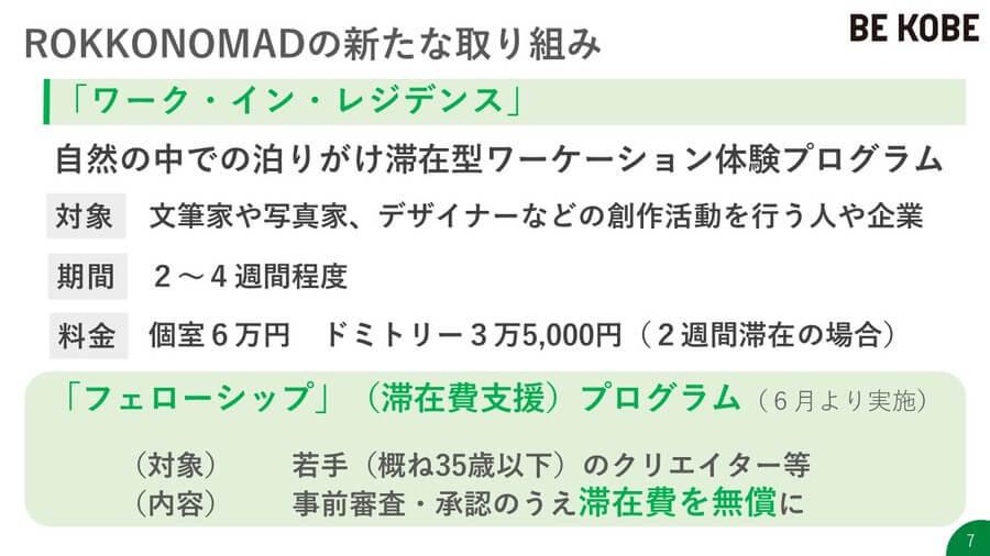 滞在型のワーケーションプログラムも実施する予定(提供:神戸市)
