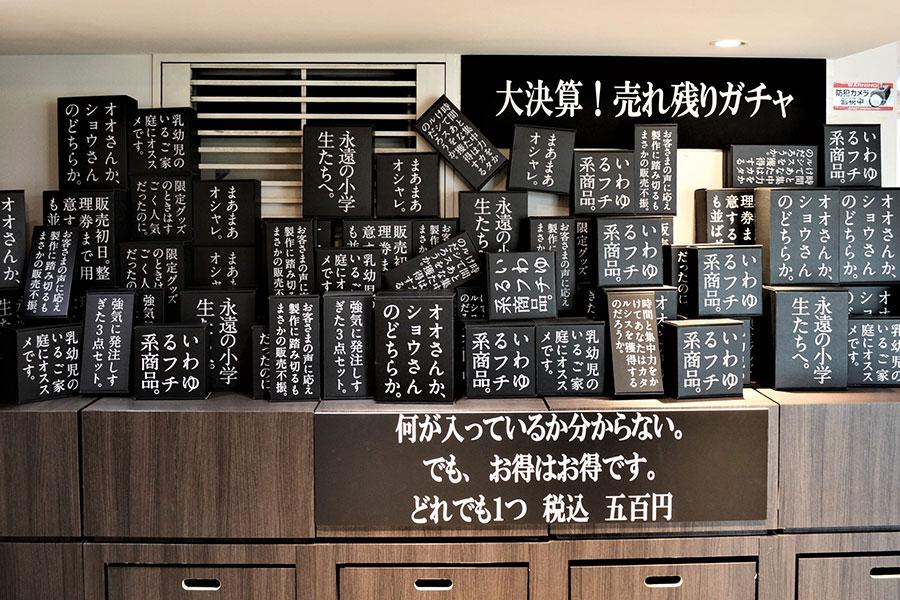 京都水族館の大掃除ガチャ、連日100個以上売れて再販決定