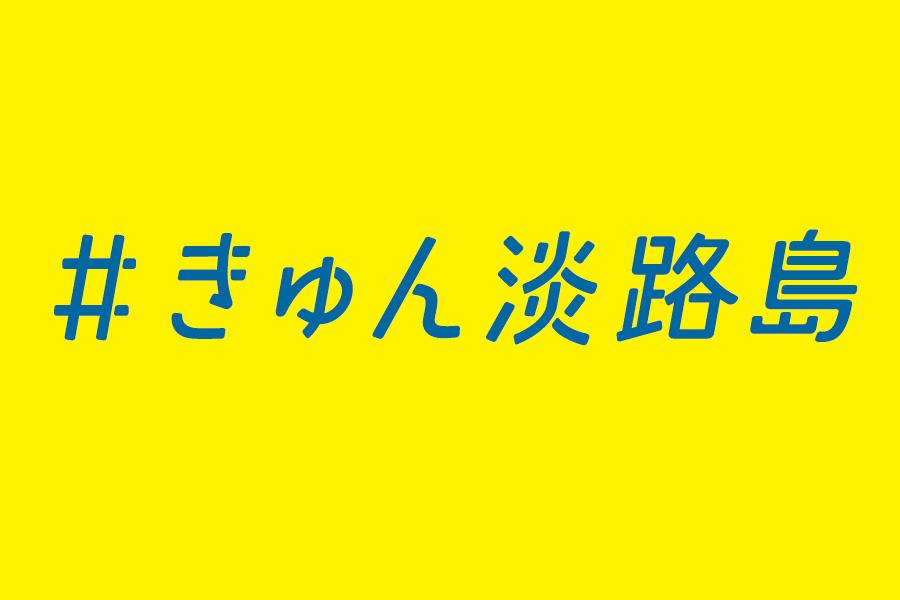『淡路島 in PARCO〜#きゅん淡路島』ロゴ