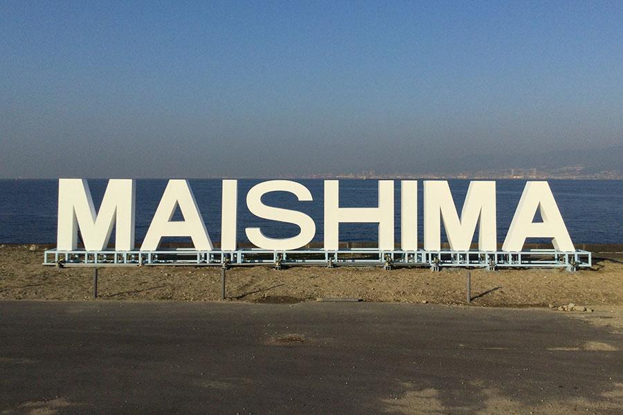 新たな写真スポットとして巨大な文字オブジェ「MAISHIMA」が登場