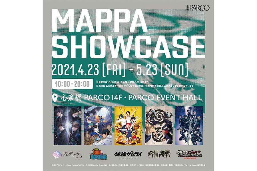今注目のアニメ制作会社「MAPPA」の企画展が、商業施設「心斎橋PARCO」で開催