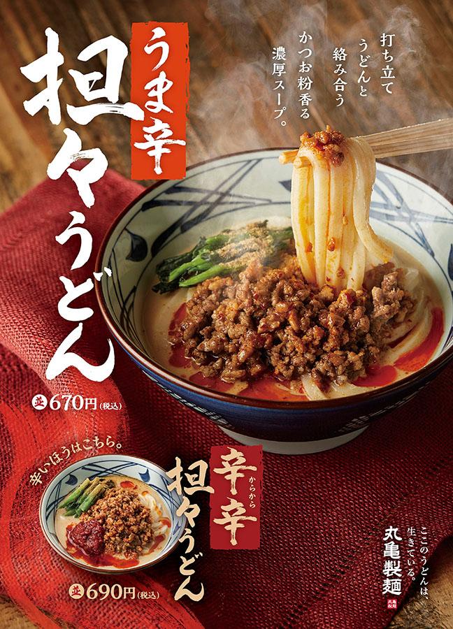丸亀製麺「うま辛担々うどん」並670円、大780円、得890円