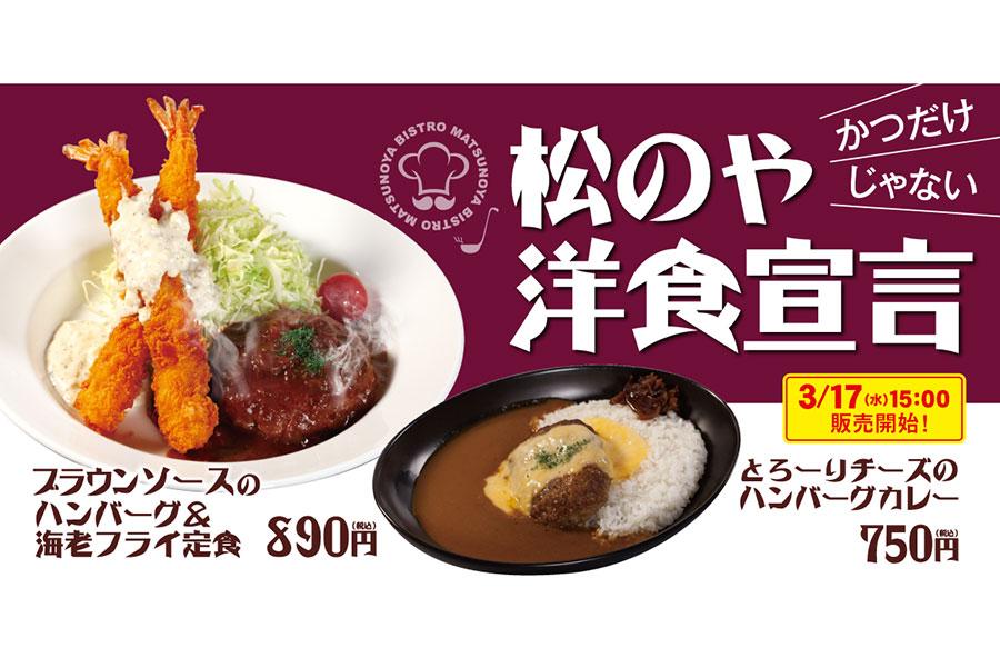 「ハンバーグ&海老フライ定食」(890円・左)と、「とろーりチーズのハンバーグカレー」(750円)
