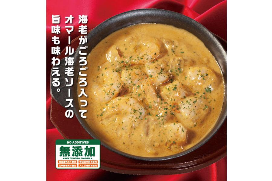 松屋の新メニュー「オマール海老ソースのクリームカレー」780円
