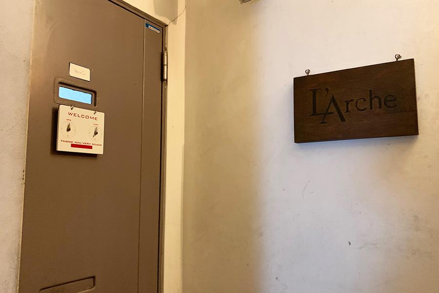 4階「ラルシュ」の入り口