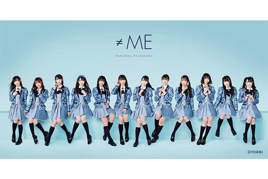 12人組女性アイドルグループ「≠ME(ノットイコールミー)」