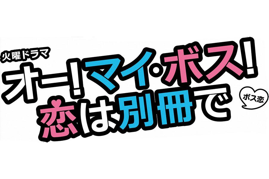 恋 公式 サイト ボス