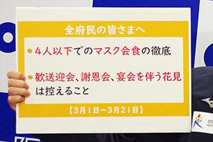 大阪府、宣言解除でも「マスク会食をお願いしたい」と知事