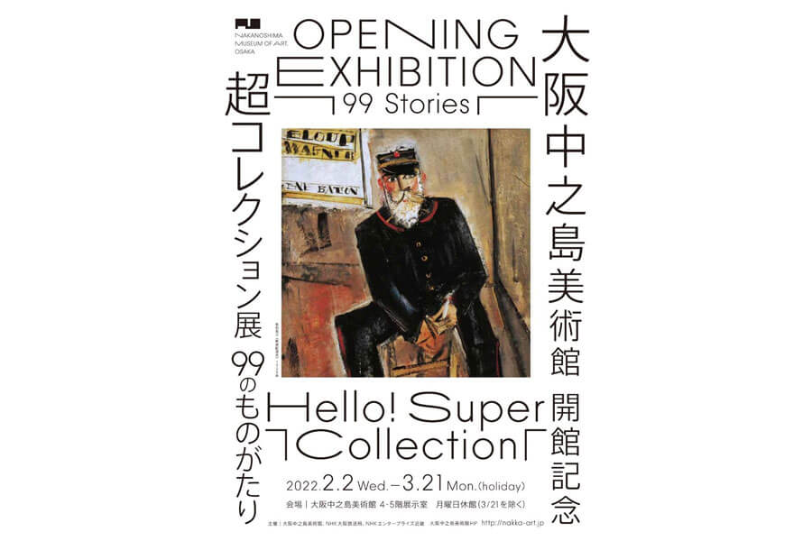 開館記念の『Hello!SuperCollection超コレクション展99のものがたり』チラシイメージ
