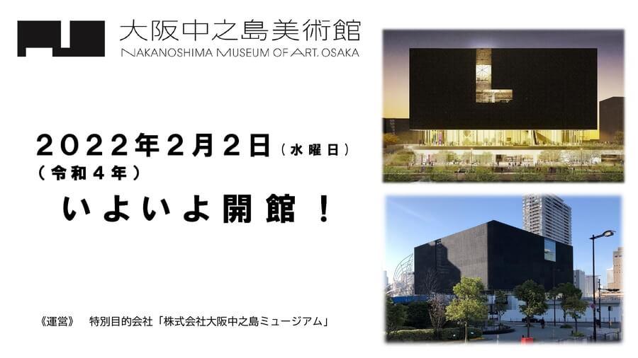 大阪市配付資料より「大阪中之島美術館」開館日決定の案内