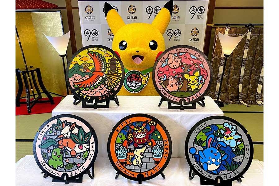 ポケットモンスター』のキャラクターが描かれたマンホール「ポケふた」が3月30日、京都市に登場
