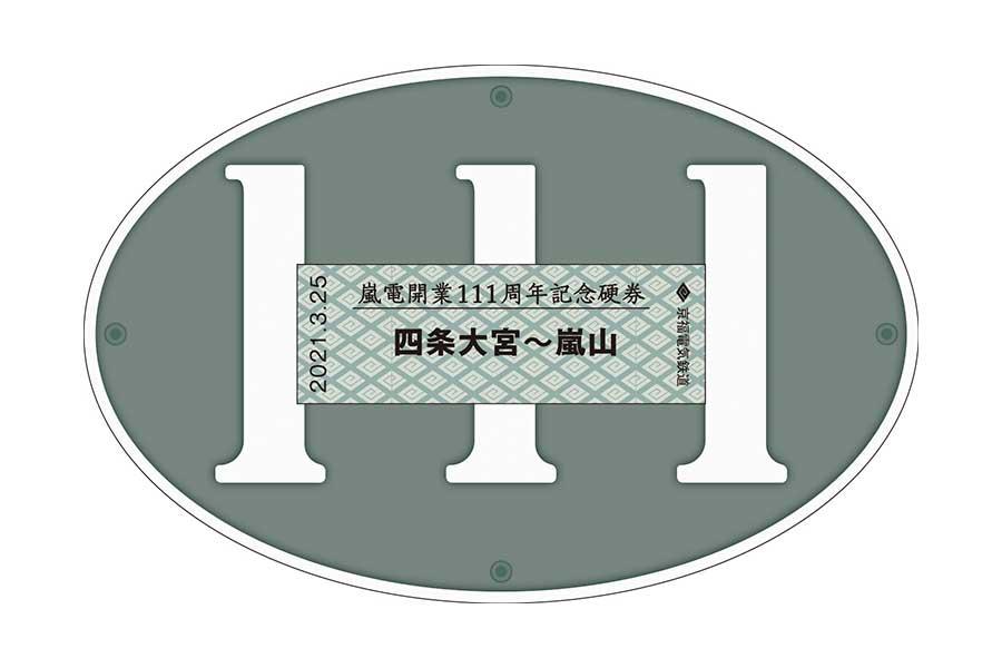 ナンバープレートデザインと車体写真デザインの2種が発売される