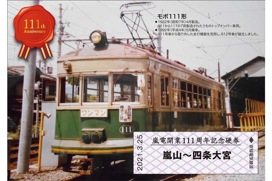 路面電車「嵐電」が3月25日、開業111周年を記念した硬券(1セット500円)を発売