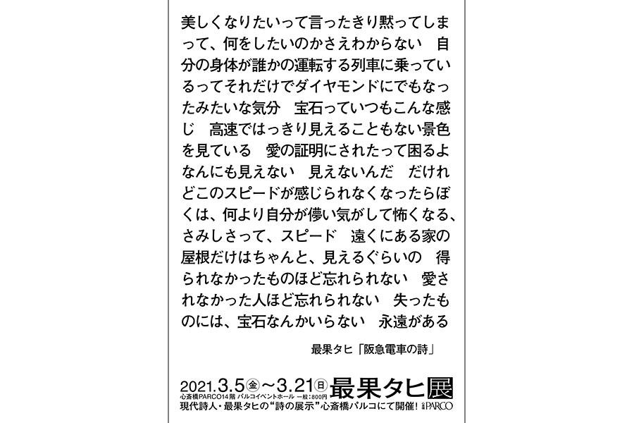 「阪急電車の詩」ポスター