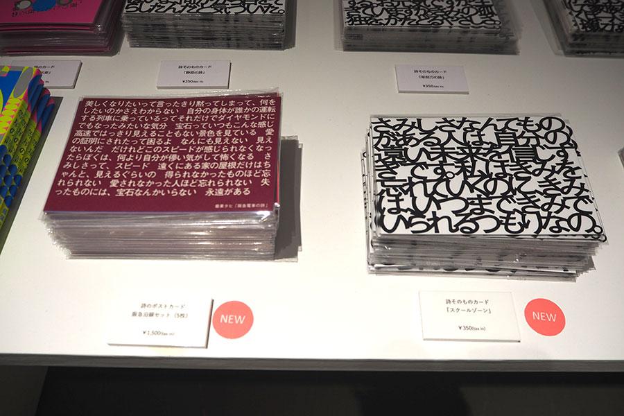 大阪会場の新作『詩のポストカード 阪急沿線セット(5枚)』(1500円)