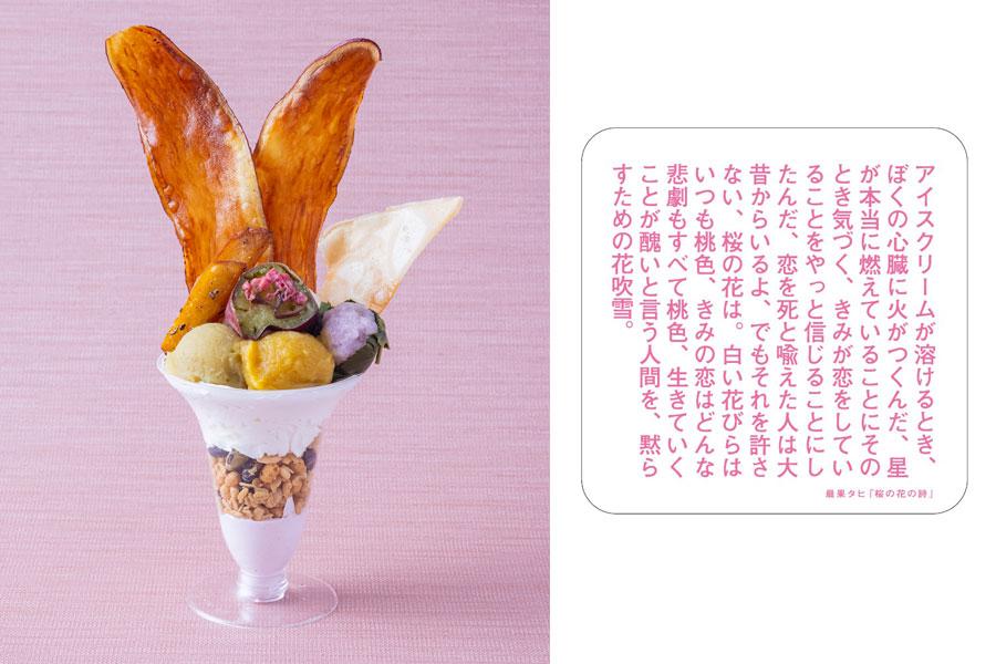イベント限定メニュー「芋パフェ 桜の花の詩」(900円)、右はオリジナルコースター