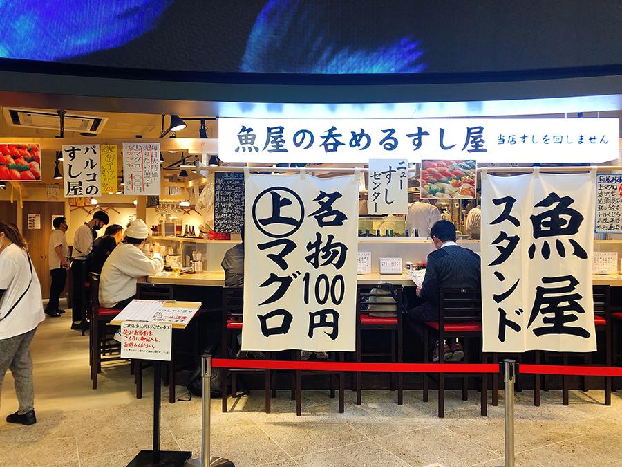 「タンク」の向かい「ニューすしセンター」は超破格の寿司店