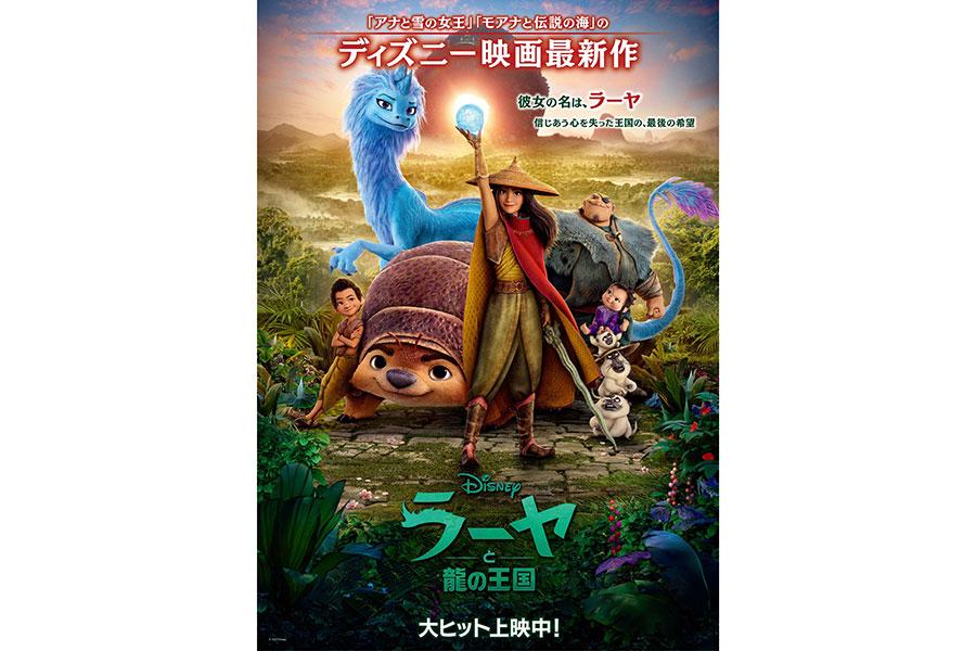 オープニング作品となる映画『ラーヤと龍の王国』(C)2021 Disney. All Rights Reserved. (C)2021 Disney and its related entities