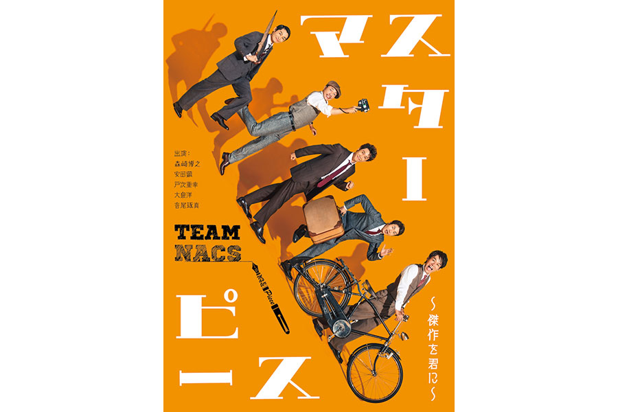 「TEAM NACS」の本公演は約3年ぶりとなる