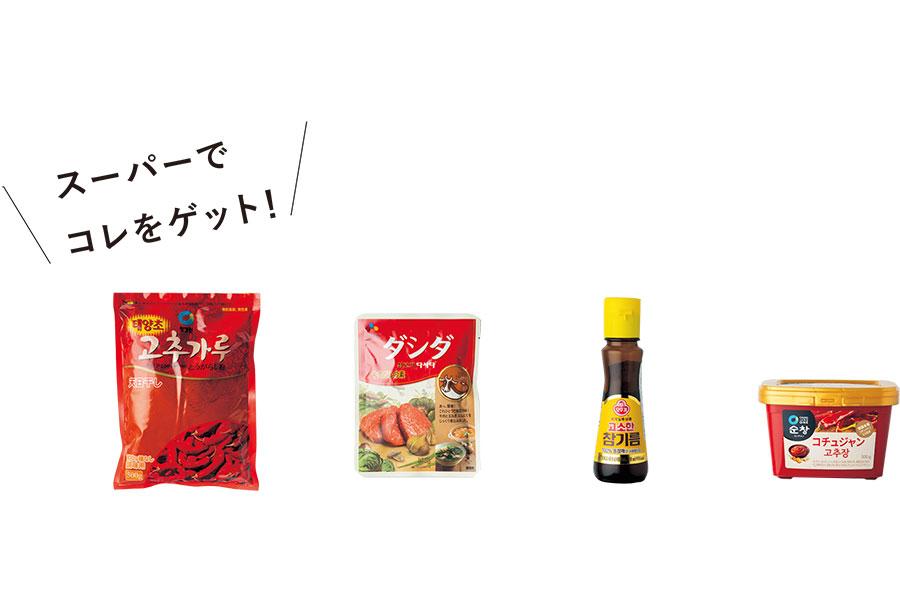 左から、[清浄園]トウガラシ粉調理用、[CJ FOODS]牛肉ダシダ(粉末だし)、[オットギ]ゴマ油、[清浄園]スンチャン<br>コチュジャン(韓国みそ)