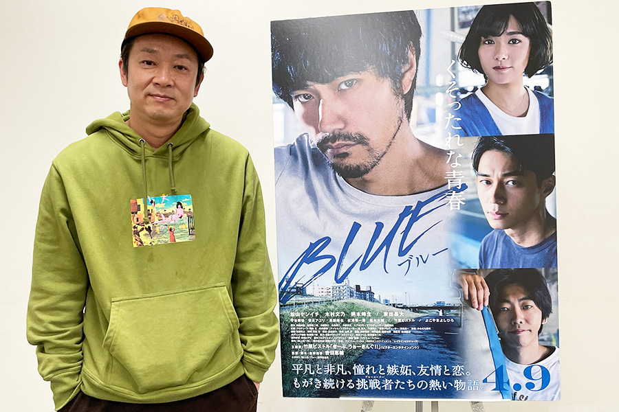 吉田恵輔監督が、ボクシング歴30年以上の経験を注ぎ込んだ映画『BLUE/ブルー』