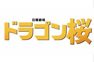 平手友梨奈に視聴者が釘付け、『ドラゴン桜』2話も高視聴率