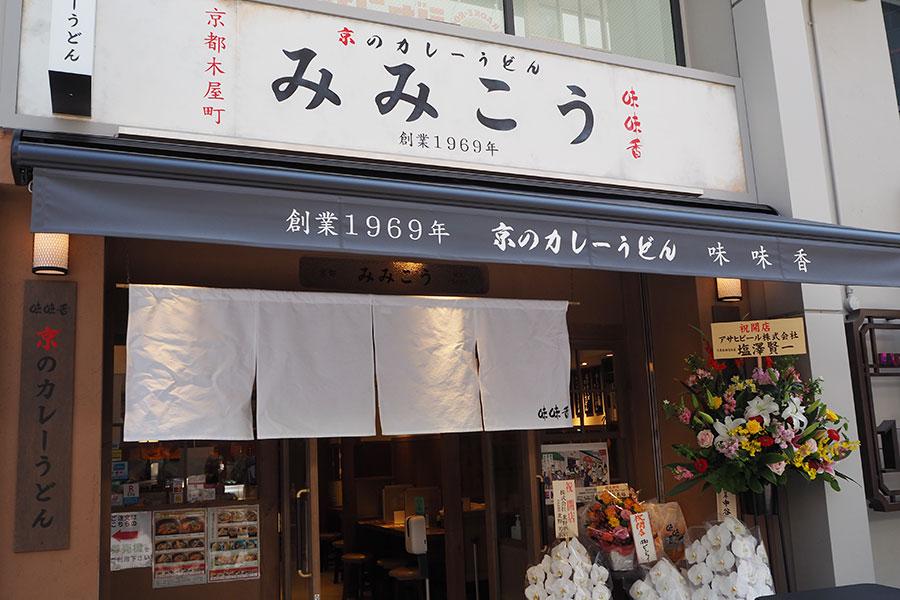京都でカレーうどんが人気の「味味香」による「みみこう」は神戸初出店
