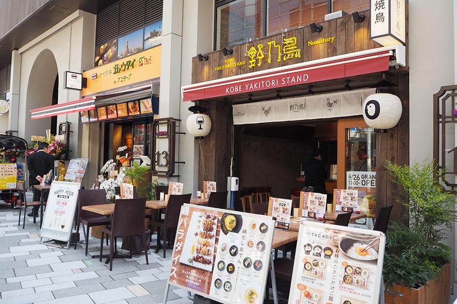 山側に店舗を構える「KOBE YAKITORI STAND 野乃鳥」(焼鳥)