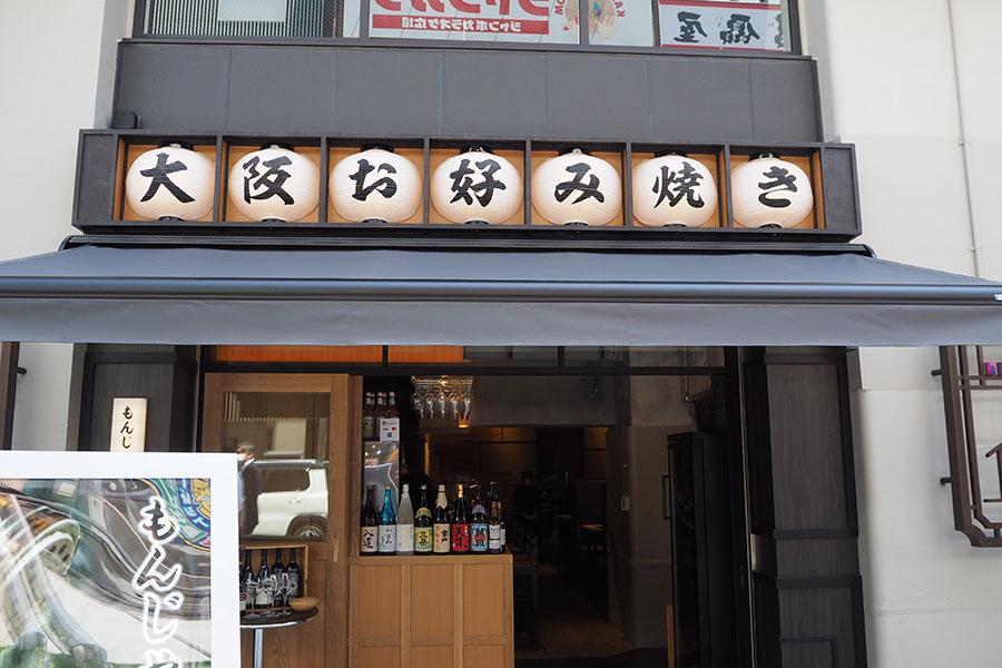 神戸初出店となる「お好み焼 清十郎」(お好み焼き)