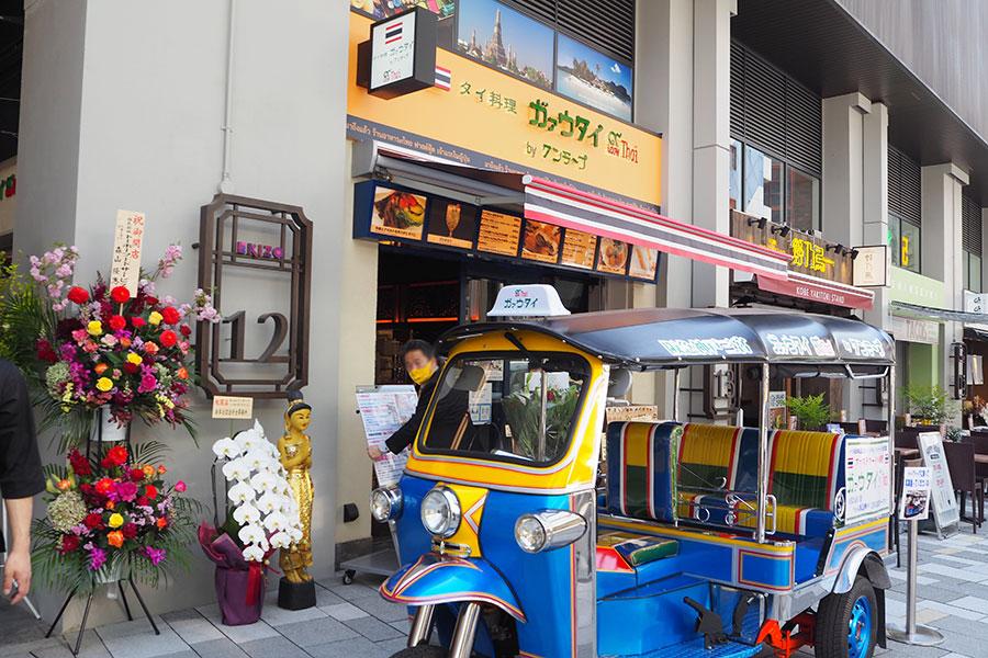 タイ料理専門店「クンテープ」が手がけるファストフードかんかんで楽しめるお店「ガァウタイ」。店前のトゥクトゥクは乗って撮影可能