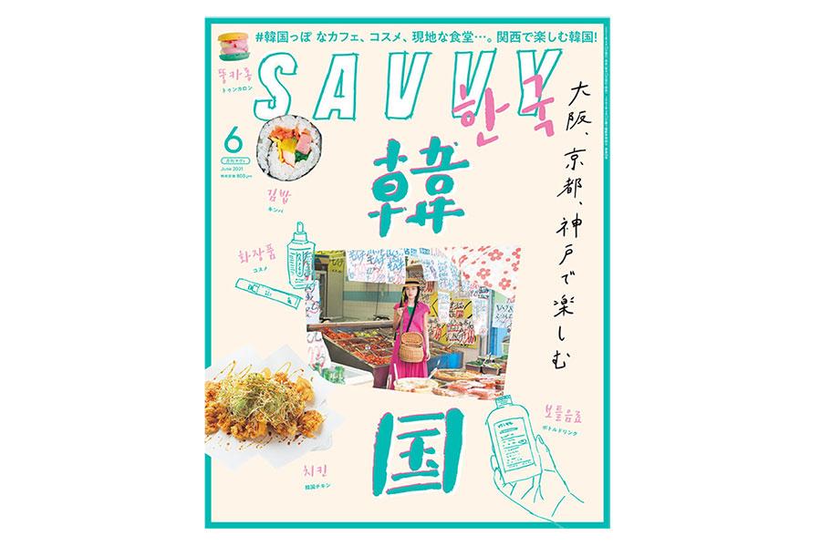 SAVVY6月号・韓国特集、発売中!ほかにも辛い汁麺、辛くない汁麺、汁なし麺、計20種を食べ比べる企画も