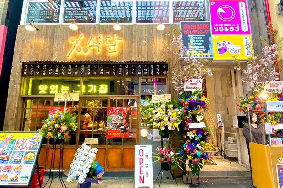 韓国グルメ店が集結する「梅田韓国ビル」がオープン