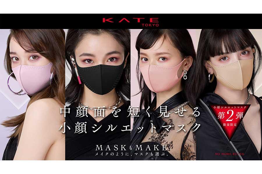 メイクブランド「KATE」の「小顔シルエットマスク」第2弾が4月24日に発売