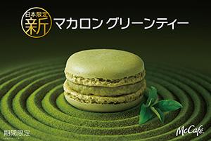 日本限定、マックカフェから初の「和風マカロン」