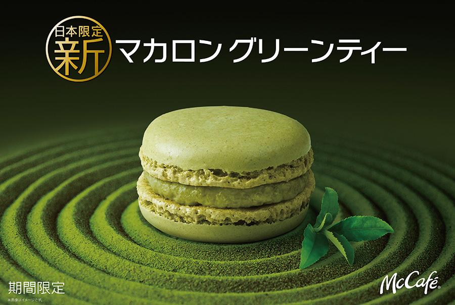 ほろ苦さがアクセントのクリームをサンドした日本限定「マカロン グリーンティー」