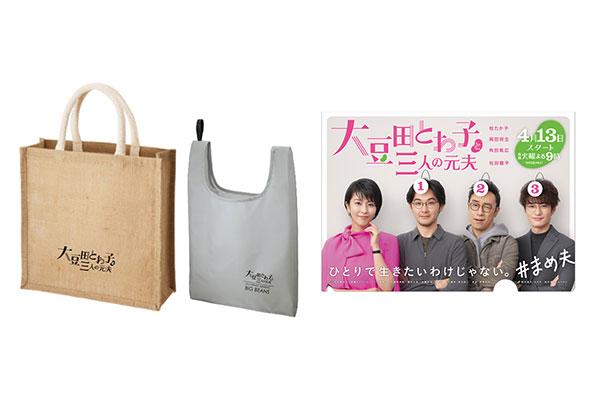 『大豆田とわ子と三人の元夫』プレゼント
