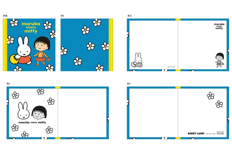コラボグッズを含むミッフィー商品を税込2000円以上買うともらえる「ミニ絵本ノート」