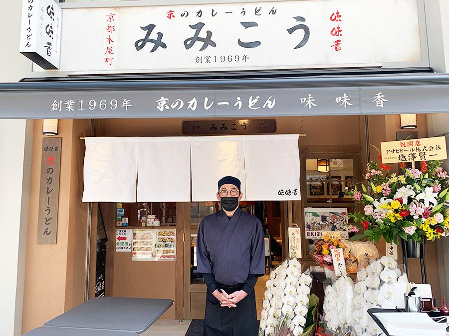「「うちでちょい飲みしてもらったり、『EKIZO神戸三宮』のほかのお店で飲んでいただいた後のシメの一品として楽しんでもらえたら。京都の味を浸透させていきたい」と、店長の広瀬智さん