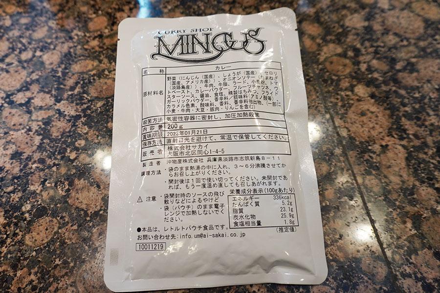 閉店期間中に家で楽しめる『レトルトカレー』は期間限定特価の390円で販売中