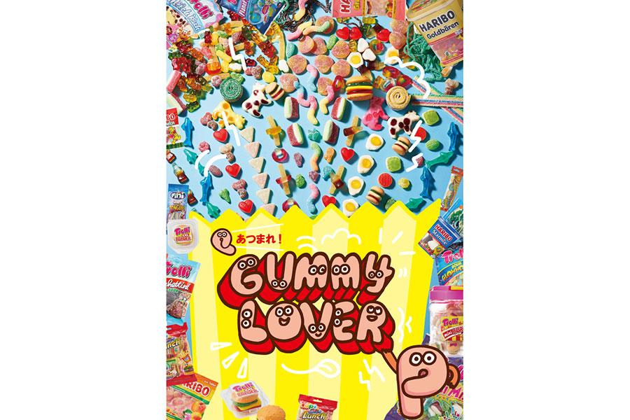 プラザ各店では、グミを一挙にラインアップするプロモーション「あつまれ!GUMMY LOVER(グミラバー)」が5月14日〜6月3日に開催される