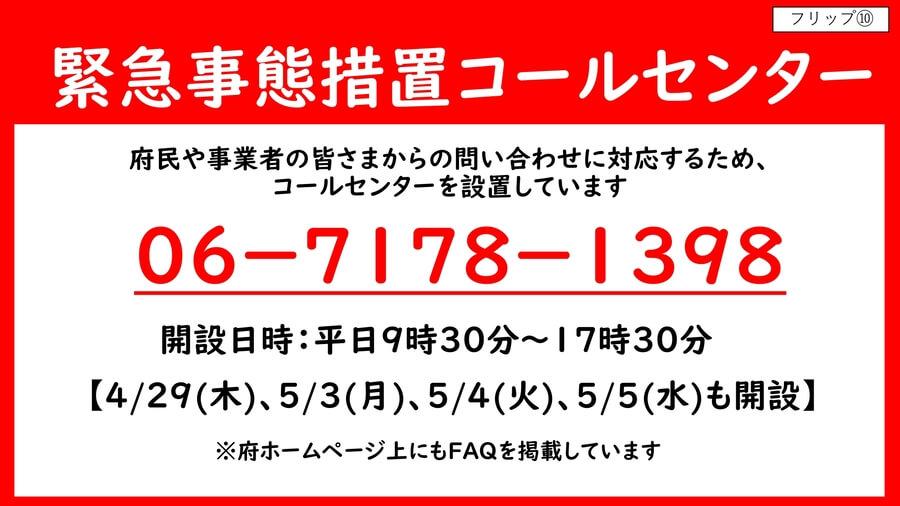 大阪府配布資料より「緊急事態措置コールセンター」