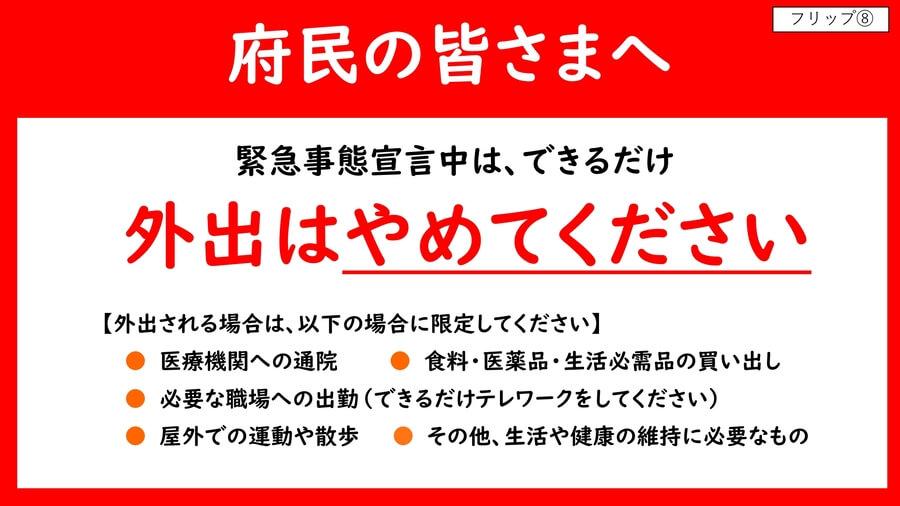 大阪府配布資料より「府民の皆さまへ」