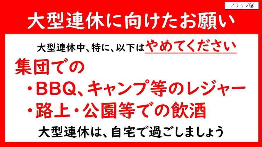 大阪府配布資料より「大型連休に向けたお願い」