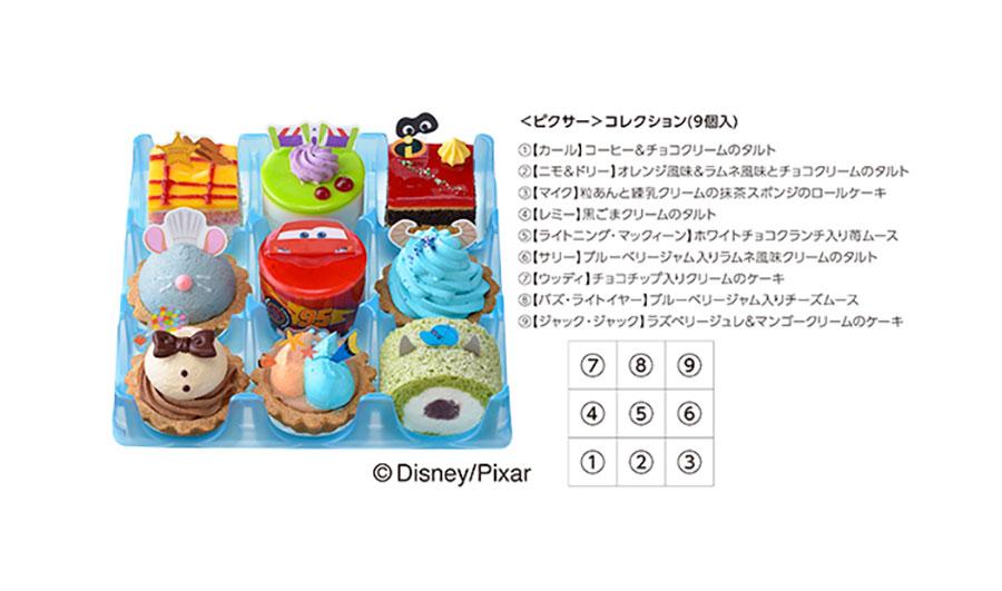 ピクサーコレクション9個入り(2700円)セット内容